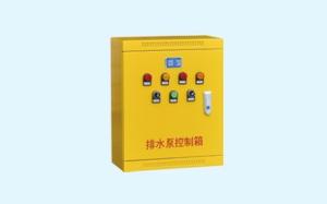 排水泵控制箱